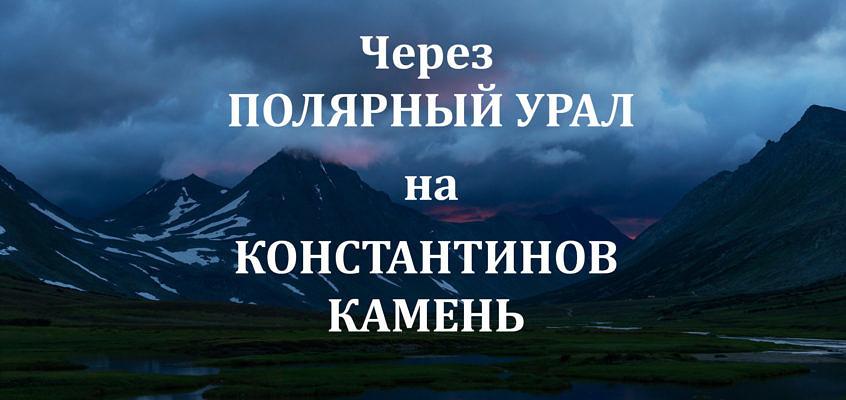 Через Полярный Урал  к Константиновому камню. (пеший маршрут) фотографии, карты, GPS треки.