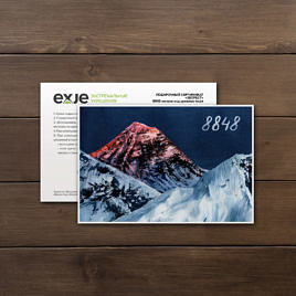 """Подарочный сертификат """"Эверест"""" (электронный)"""
