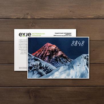"""Подарочный сертификат """"Эверест"""""""