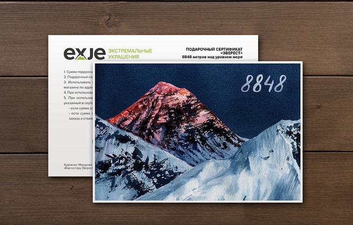 эверест02