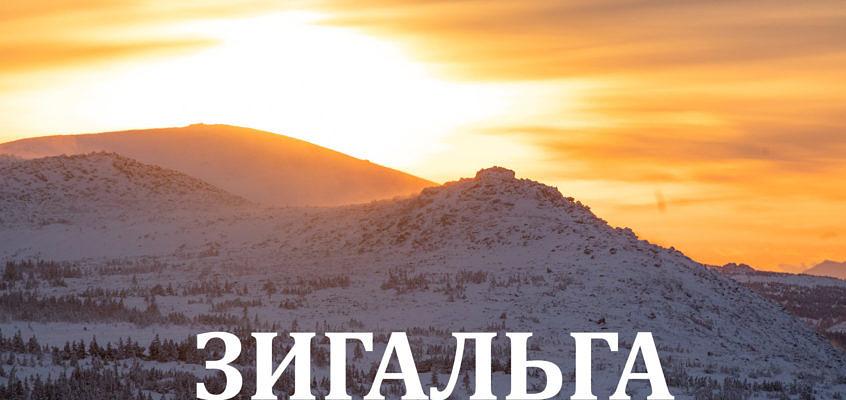 Одиночный лыжный поход на хребет Зигальга (карты, gps-трек, снаряжение)