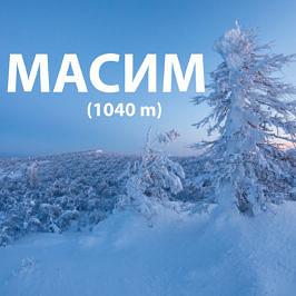 Вершина горы масим