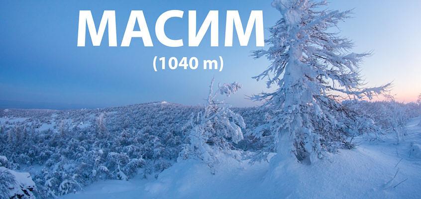 Лыжный маршрут на гору Масим, крайний южный тысячник Уральских гор (карты, GPS трек, описание)