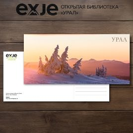 """Открытка """"Зимняя сказка на Южном Урале"""""""