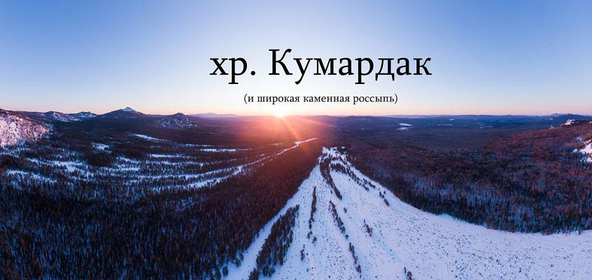 Кумардак – весенний лыжный поход (Широкая каменная россыпь, Медвежья, Колокольня)