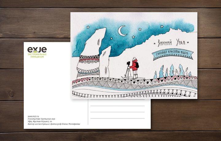 открытка Зимний Урал суровая красота ждет (рус) копия