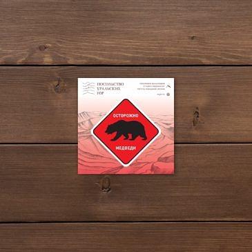 наклейка осторожно медведи
