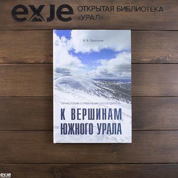 к вершинам южного Урала (книга)