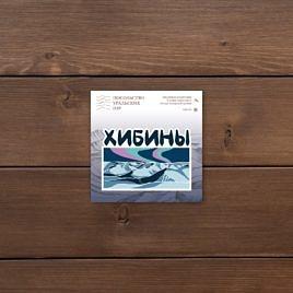 Наклейка Хибины