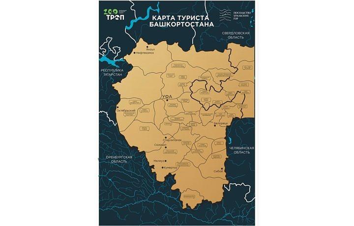 Скретч карта туриста Башкортостана