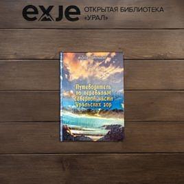 Путеводитель по перевалам северной части Уральских гор