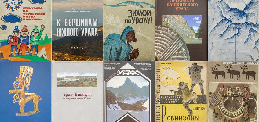 Лучшие книги про Урал