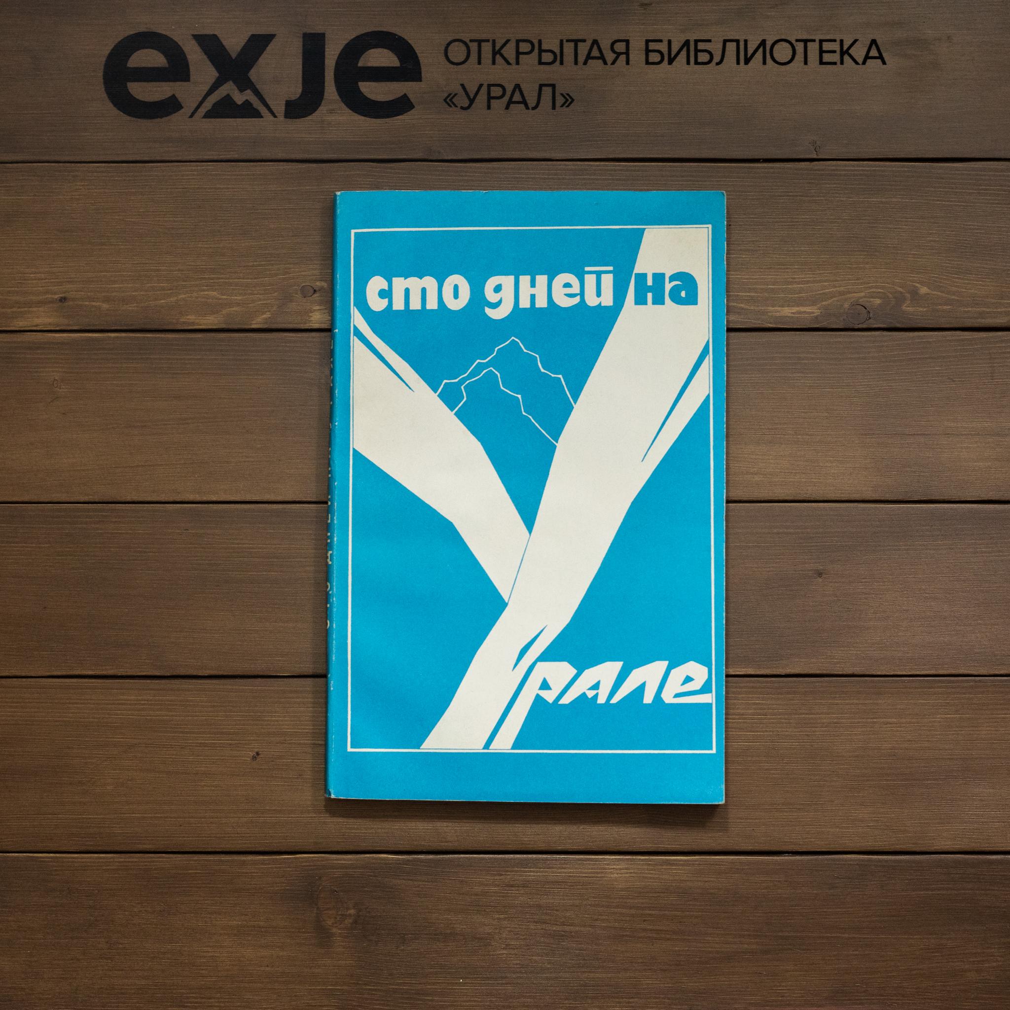100 дней на Урале скачать