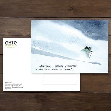 открытка freeride